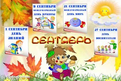 Праздники в сентябре 2017 года в России