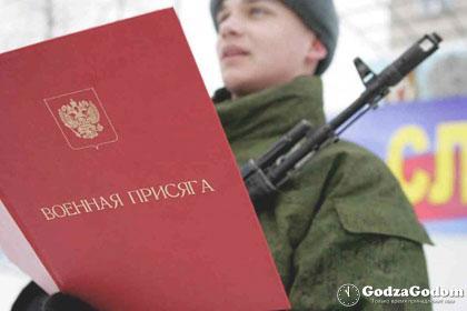 Военная присяга в РФ