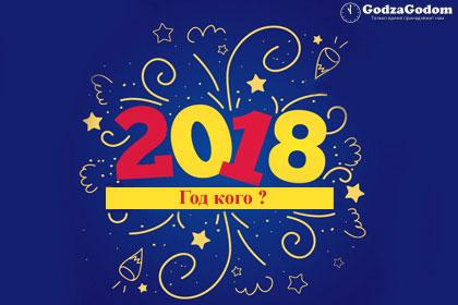 2018 год кого будет по гороскопу