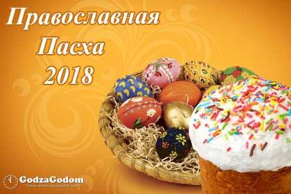Пасха 2018 - православный праздник