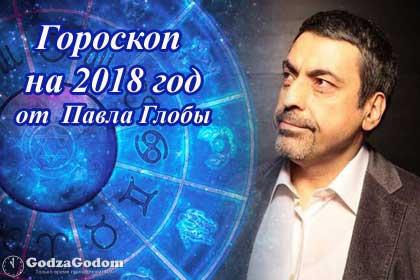 Гороскоп на 2018 год от Павла Глобы