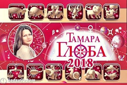 Тамара Глоба: гороскоп на 2018 год