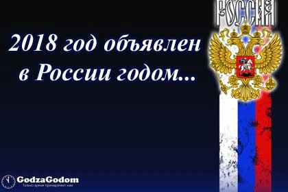 2018 год объявлен годом чего в России и чему посвящен