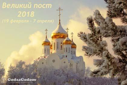 Великий православный пост 2018