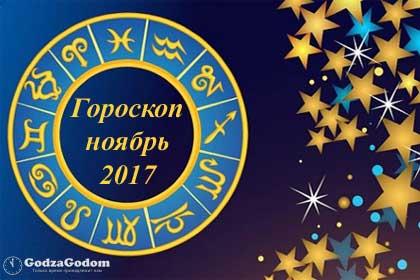 Астрологический прогноз на ноябрь 2017 года по знакам зодиака