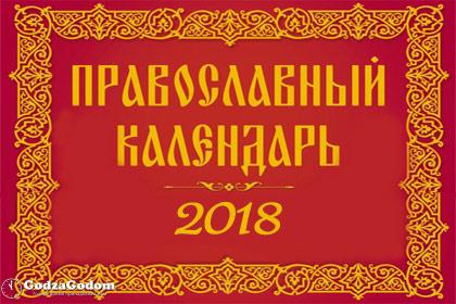 Церковный православный календарь на 2018 год