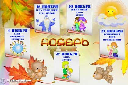 Праздники в ноябре 2017 года в России