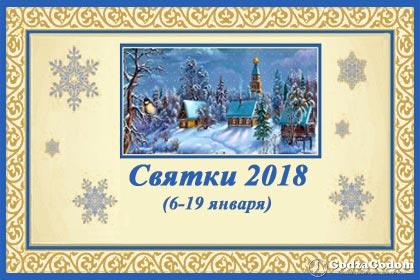 Святки 2018 будут отмечаться в январе: с 6 по 19-е число