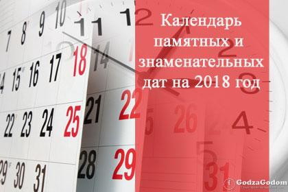 Календарь памятных и знаменательных дат на 2018 год