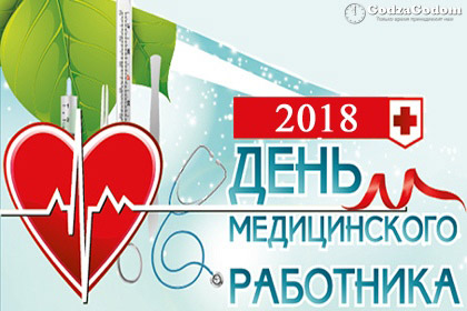 С праздником - Днём медика 2018
