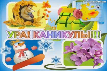 Дополнительные каникулы в школах РФ для учеников 1 классов