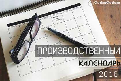 Календарь производственных праздников 2018