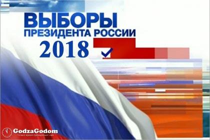 Выборы президента России в 2018 году
