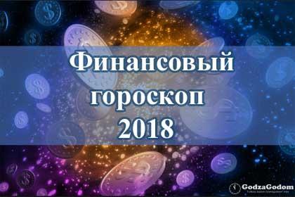 Денежный гороскоп 2018 для мужчин и женщин