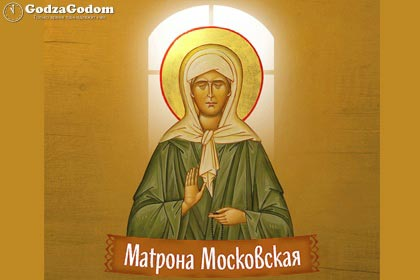 Предсказания Матроны Московской на 2018 год