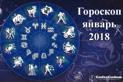 Гороскоп-астропрогноз на январь 2018 года по знакам зодиака