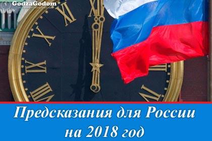 Предсказания на 2018 год для России