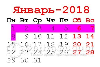 Утвержденные выходные дни января 2018: календарь выходных РФ