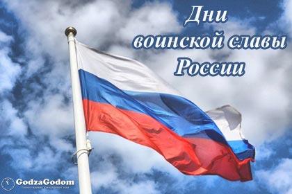 Дни воинской славы России 2018: памятные даты