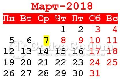 Как и сколько отдыхаем на 8 марта 2018 года в России, календарь