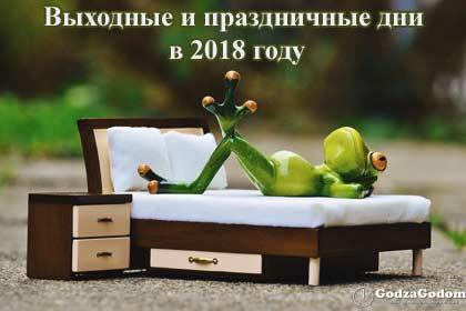 Как отдыхаем в 2018 году в России