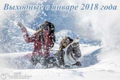 Выходные и праздничные дни в январе 2018 года в России