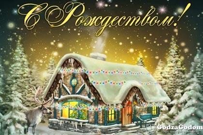 Рождество 2018 - православный праздник