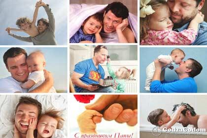 В РФ праздник всех отцов будет отмечаться 17 июня 2018 г.
