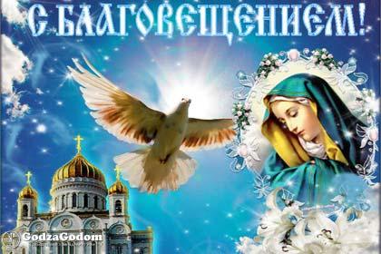 Благовещение Пресвятой Богородицы в 2018 году