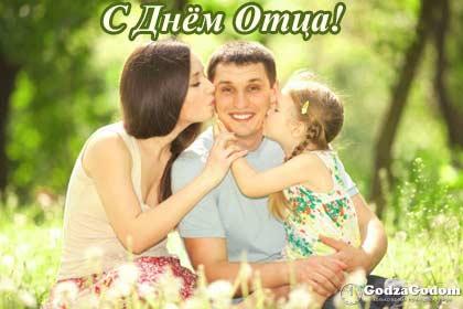 С праздником Днём отца 2018