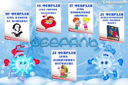 Праздники в феврале 2018 года в России