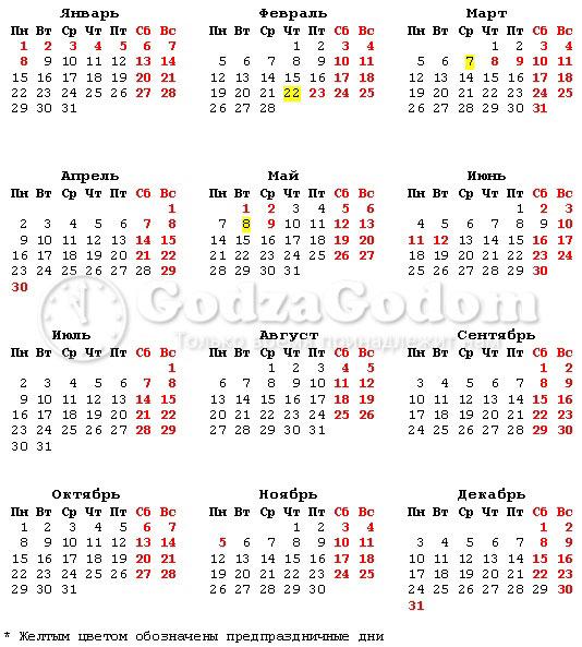 Выходные и праздники 2018: утвержденный календарь