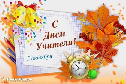 С Днем учителя 2018: поздравления и традиции
