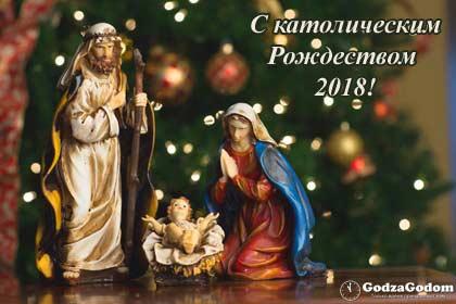 Когда наступает католическое рождество в 2018 году