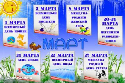 Все праздники в марте 2018 года, календарь