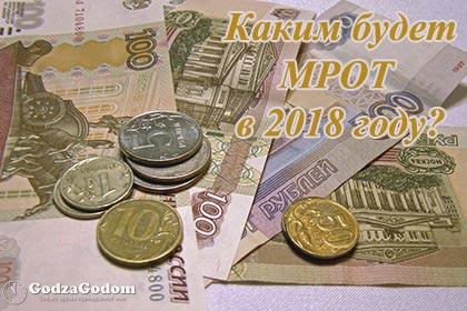 Увеличение МРОТ 2018 в России с 1 января