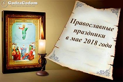 Праздники и посты в мае 2018 года: церковный календарь