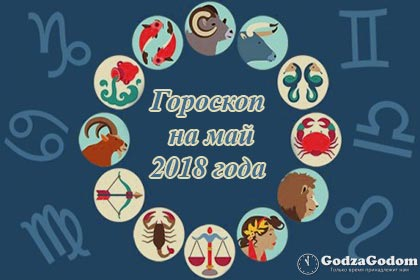 Гороскоп-астропрогноз на май 2018 г. по знакам зодиака
