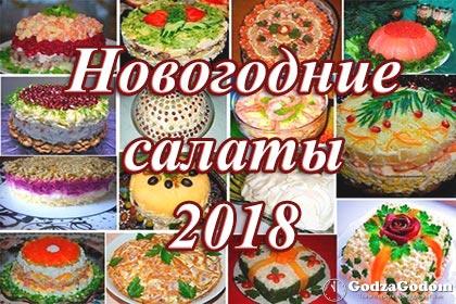 Простые и вкусные салаты на Новый год 2018