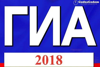 ГИА-2018: обязательные предметы, новости