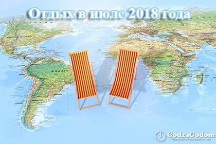 Отдых в июле 2018 года: куда поехать и где отдохнуть