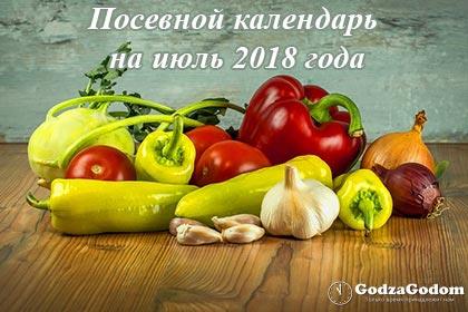 Лунный посевной календарь садовода и огородника на июль 2018 года
