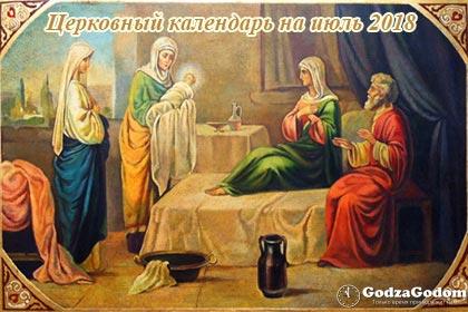 Церковный православный календарь на июль 2018 года