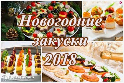 Простые и вкусные закуски на Новый год 2018
