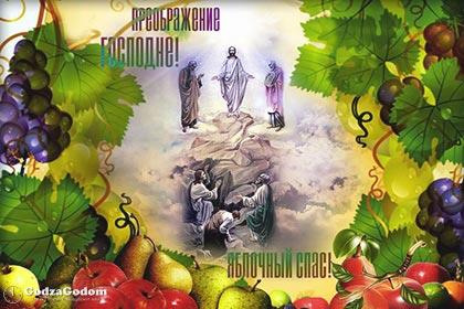Празднование Яблочного Спаса (Преображения) в 2018 г.