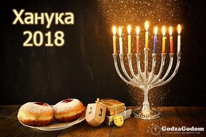 Еврейский праздник Ханука в 2018 году