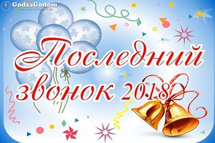 Последний звонок в 2018 году в школах России