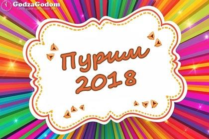 Пурим 2018 - веселый еврейский праздник