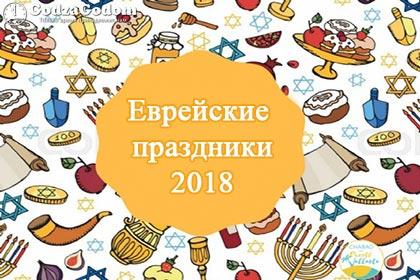 Еврейские (иудейские) праздники 2018, даты