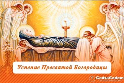 Православный праздник Успение Богородицы 2018